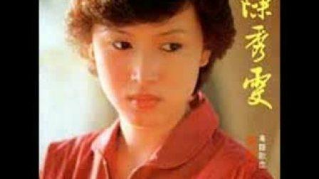 陳秀雯  歡樂歌 1981