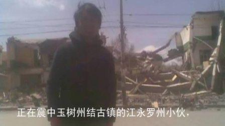 [拍客]独家现场:玉树震中小伙发手机视频请求支援 目前灾民正在黑暗的废墟中寻找亲人