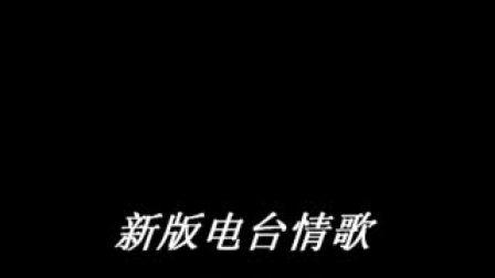 创意无限!2010快男精彩改编莫文蔚电台情歌(郑冰冰)