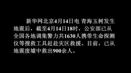 公安部调集1630人驰援玉树灾区 已救出900余人