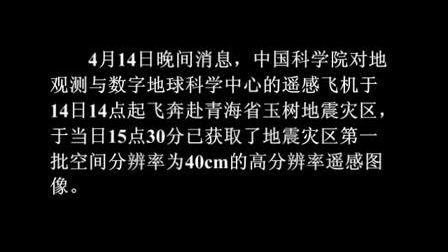中科院遥感飞机获取地震灾区首批航空遥感影像