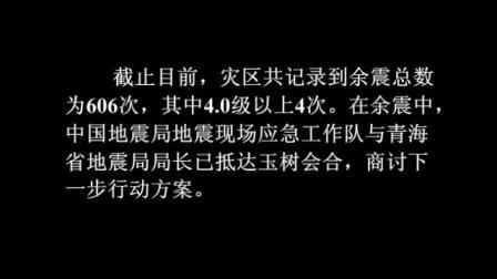 青海玉树地震灾区已发生余震600多次