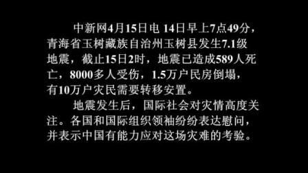 国际社会关注青海地震 认为中国有能力应对灾难