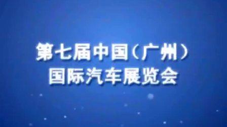 广汽集团X-power汽车亮相广州
