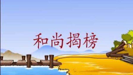 寓言故事-阳光宝贝_VCD12-和尚揭榜