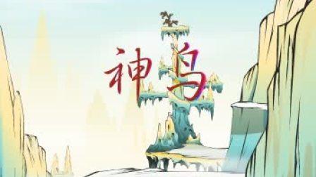 寓言故事-阳光宝贝_VCD12-神鸟