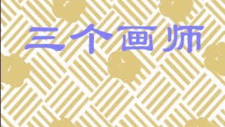 寓言故事-阳光宝贝_VCD12-三个画师