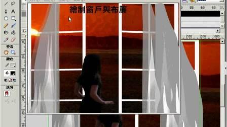 FLASH动画教程46 绘制窗户布帘1