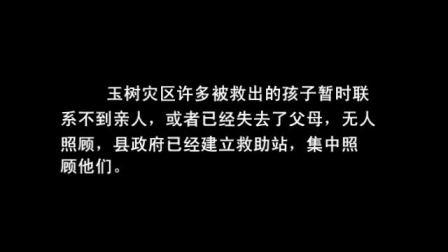 青海玉树已建救助站统一照顾失亲人孩子