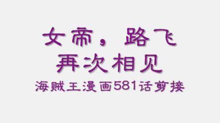 海贼王MV:女帝与路飞再次相见,漫画581话剪接
