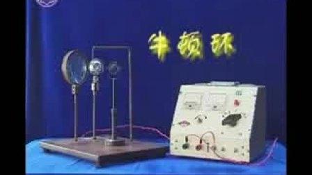 清华大学演示实验-牛顿环