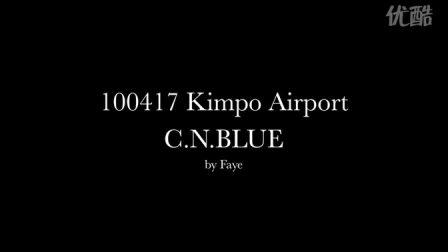 100417 饭拍CNBLUE返回韩国金浦机场