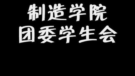 《制造学院团委学生会》短片