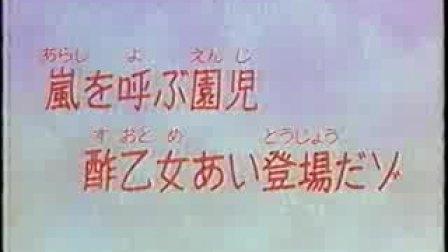 339-01-嵐を呼ぶ園児・酢乙女あい登場だゾ