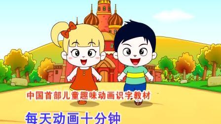 重庆双语不用教动画片全集在线观看