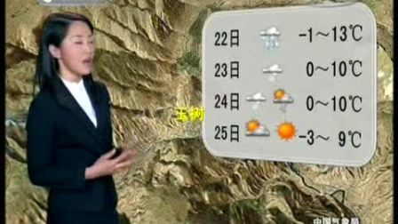 """为哀悼""""青海玉树""""的天气预报4.21"""