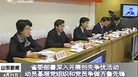 山东新闻联播20100421省委部署深入开展创先争优活动动员基层党组织和党员争做齐鲁先锋