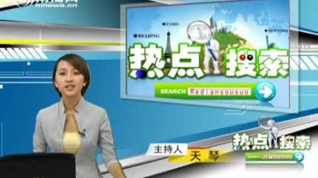 """【热点搜索】章子怡日本代言腕表 """"诈捐门""""后首次商业秀"""