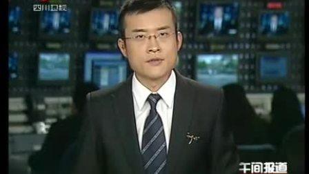 四川午间报道20100424纽约华人抗议翻拍反华影片《赤色黎明》