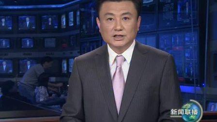 新闻联播 100424 尔自治区党委主要负责同志职务调整