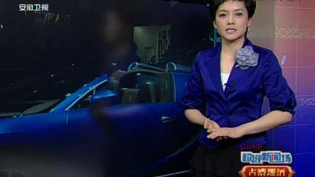 超级新闻场 100425 车展最贵汽车 神秘买家3000万元买走