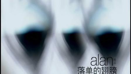 日本发展四川美女阿兰新单《落单的翅膀》