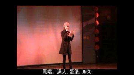 hip-hop 中文饶舌 ap满人,蛋堡,jnco,十年 翻唱