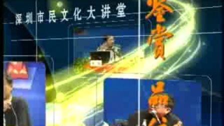 2010年第4讲01—白燕升:中国古典戏曲欣赏