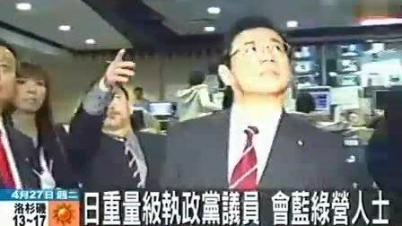 100427 CTI中天新聞 日本重量級執政黨議員 要言承旭簽名