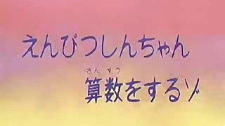 sp20031201-えんぴつしんちゃん 算数をするゾ