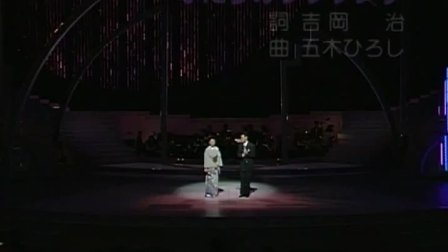 五木ひろし&都はるみ - ふたりのラブソング