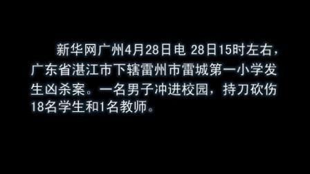 广东湛江雷州一男子持刀闯入校园砍伤19名学生和教师