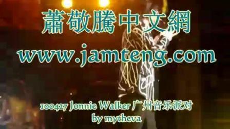 阿飞的小蝴蝶100427Jonnie Walker 广州音乐派对 萧敬腾