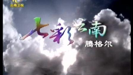 腾格尔-七彩云南(MTV)