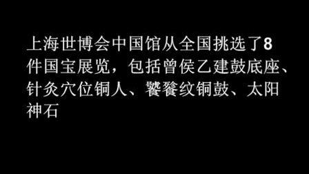 上海世博会中国馆将展出八件国宝