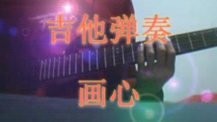 电吉他弹奏画心