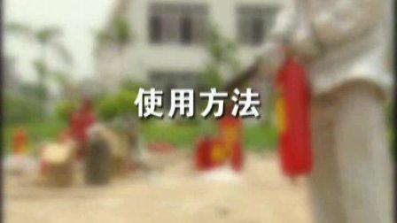 04(消防器材使用方法及相关知识)亚运会广东广州亚运会广东广州消防安全知识培训教你一点消防知识04