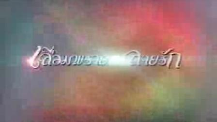 Luam Prai Lai Ruk 璀璨恋痕 第十三集[无字幕]