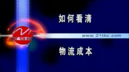 邱伏生-物流成本01.flv