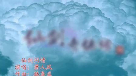 仙剑奇侠传四主题曲 仙剑问情