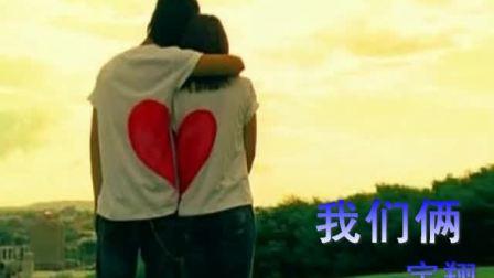 宇翔最新翻唱郭顶《我们俩》MP3里面都是他的歌