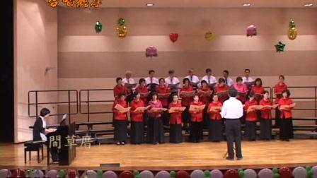 《一間草厝》金門社區大學合唱團20100502