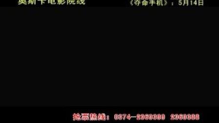 夺命手机预告片——胖东来奥斯卡5月影讯