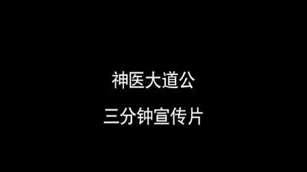 《神医大道公》片花