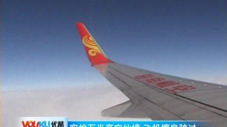 【拍客】实拍万米高空仙境 飞机擦肩而过