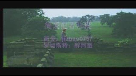 《简爱》花园对话片段