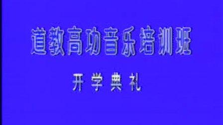 2003年湖北省道教高功音乐学习班开学典礼