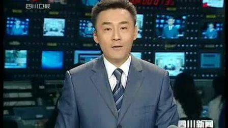 四川卫视 四川新闻20100508刘奇葆会见青海省委书记记强卫