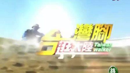 台湾脚逛大陆趴趴GO20100420这里是中国吗依依佩佩 王玮琦