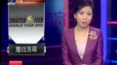 体育新闻 100509 沙排巡回赛上海站落幕 美国组合胜头号种子女子组摘金
